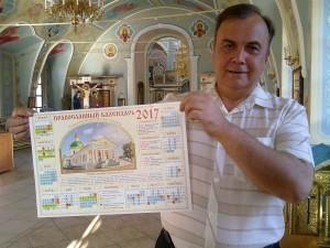 Ерастов Виктор Сергеевич православный календарь 2017